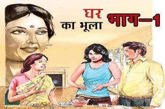 ghar-ka-bhula-part-1