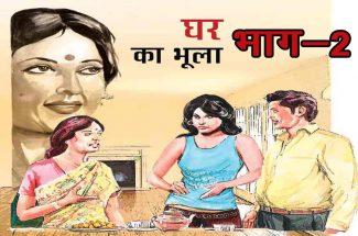 ghar-ka-bhula-part-2