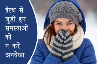 winter-health
