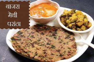 bajra-methi-parantha