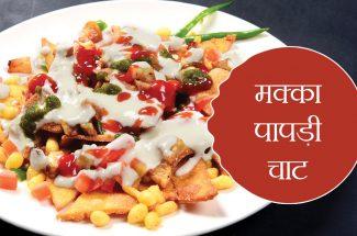 makka-papdi-chaat
