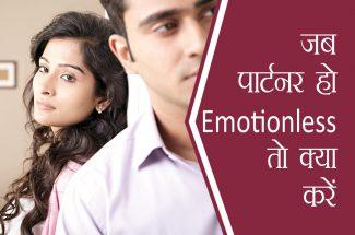 emotionless-partner