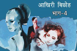 aakhiri-bichoh-part-4